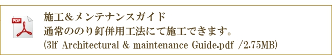 architectural maintenance Guide 施工、メンテナンスガイド